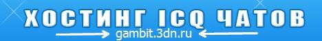 http://gambit.3dn.ru/